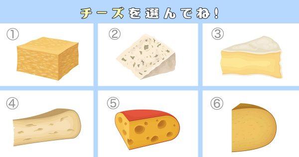【心理テスト】ネズミはどのチーズを盗む?あなたのメンタル強度を診断!