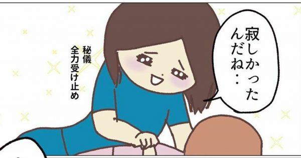 【これは予想外ww】寂しがってた娘がいきなり「イモの話」をした理由