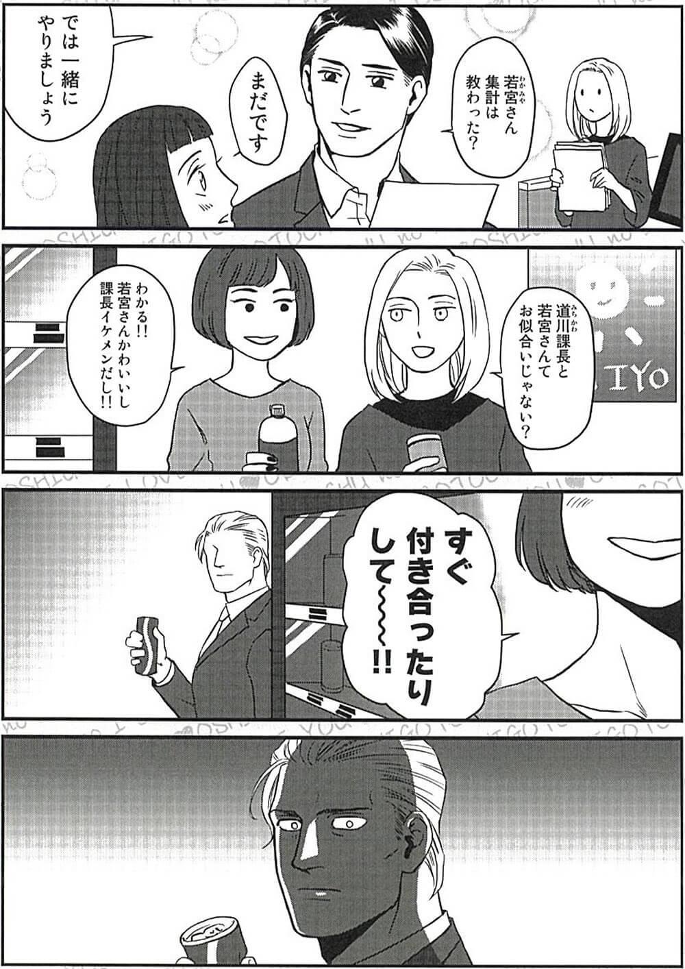 上司が新入社員に恋する漫画3-1