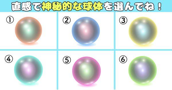 【心理テスト】直感で選んだ球体が、あなたの「性格」を表します!