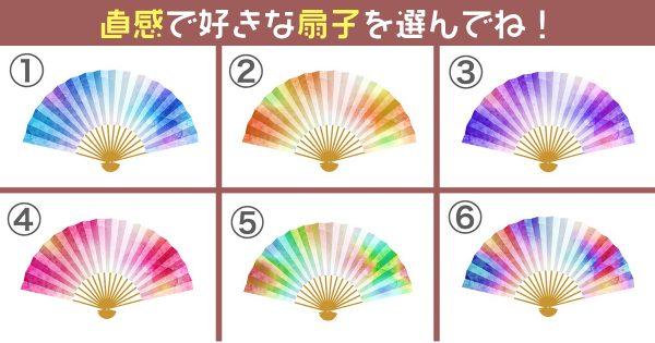 【心理テスト】好きな色の扇子を選ぶと、あなたの「性格」がわかります