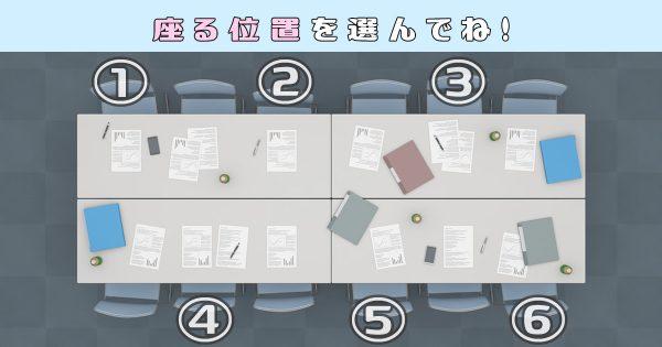 【心理テスト】会議室でどこ座る?あなたが「完璧主義な性格」か分かる