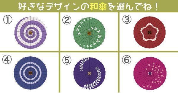 【心理テスト】好きな柄の和傘が、あなたの「性格」を導き出します