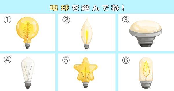 【心理テスト】ひらめきに従って電球を選ぶと、あなたの性格が明らかに!