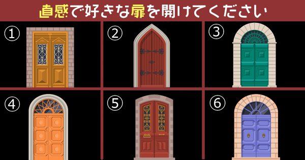 扉 理想の恋人像 心理テスト