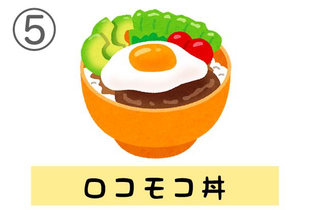 5rokomoko