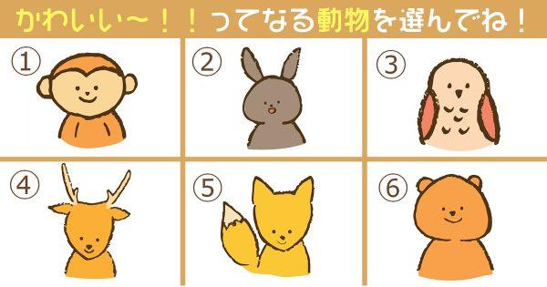 【心理テスト】一番かわいい〜!!ってなる動物でわかる、あなたの「心配症度」