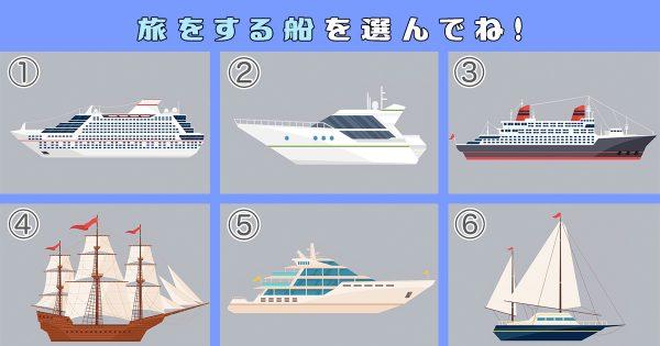 【心理テスト】あなたは「ミステリアス or オープン」理想の船旅で判定!