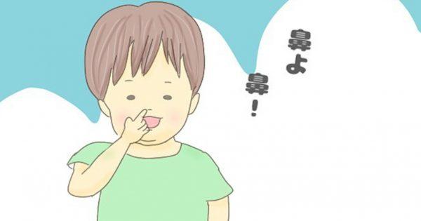 ママの名探偵ぶりに拍手!息子「鼻3つ描いてぇ」何のことだと思います?