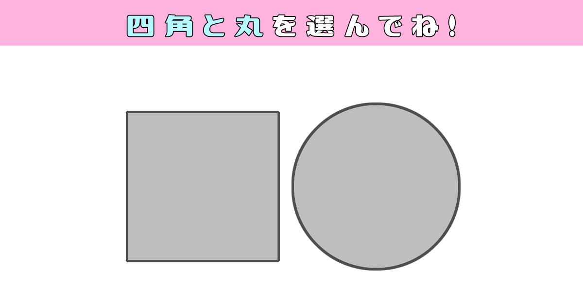 shikakumaruTOP