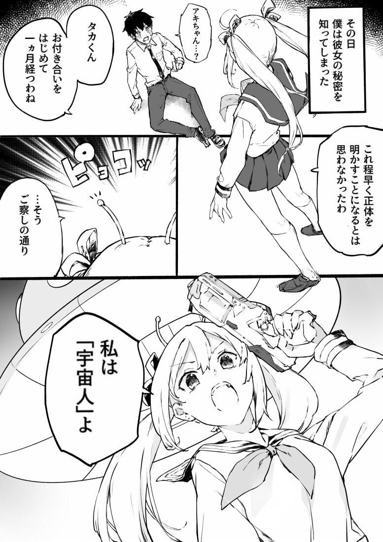 僕の彼女は〇〇人01