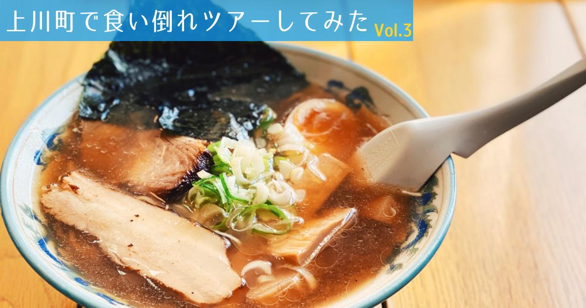 食べ過ぎ飲み過ぎ注意!上川町の美味しいグルメとお酒