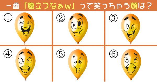 【心理テスト】「腹立つなぁw」って思う顔はどれ?あなたの「親友の特徴」を判定!
