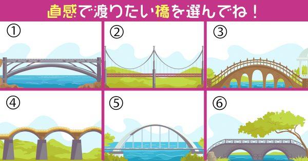 【心理テスト】直感で渡った橋でわかる!あなたは「スタートダッシュ」するタイプ?