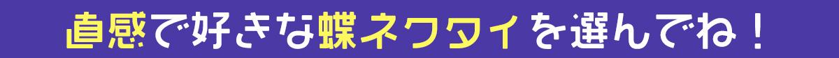 蝶ネクタイ 集団 ポジション 心理テスト