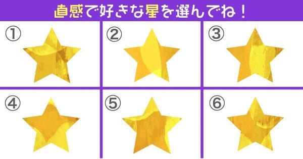 星 性格 心理テスト