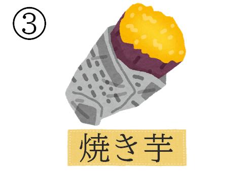秋の味覚 口癖 心理テスト 焼き芋