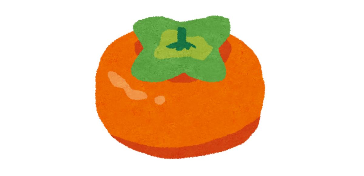 秋の味覚 口癖 心理テスト 柿
