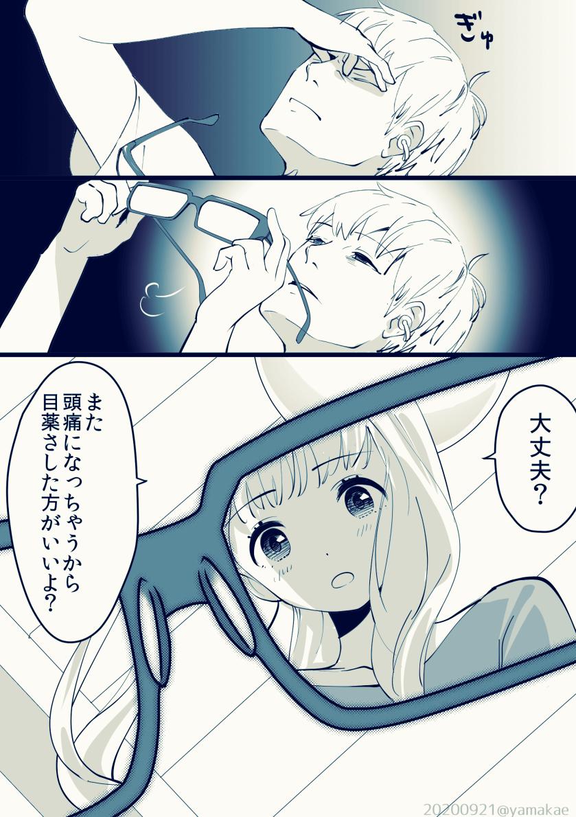 ちょっと未来の話03