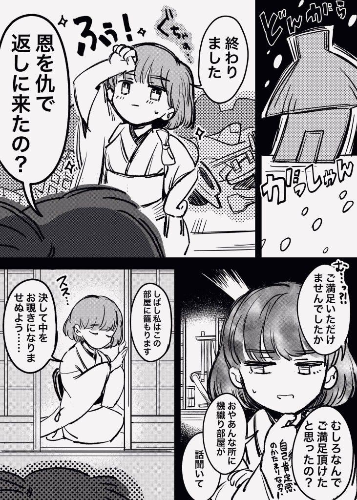 鶴が恩を返しに来た話02