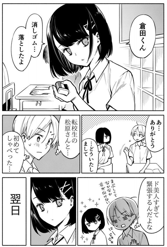 2つの顔の転校生01