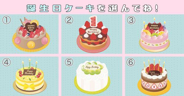 【心理テスト】次の誕生日はどのケーキで祝って欲しい?あなたの性格を診断します