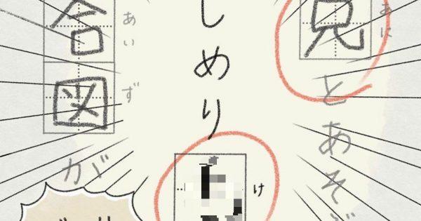 子供の漢字ミスってたまにギョッとするヤツありますよねww