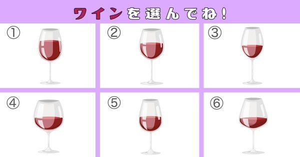 【心理テスト】ワインを選んで!あなたの性格を暴きます。