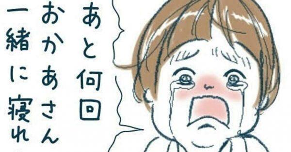 「お兄ちゃんなら1人で寝なさい」→この後息子に論破され2人で号泣して寝た