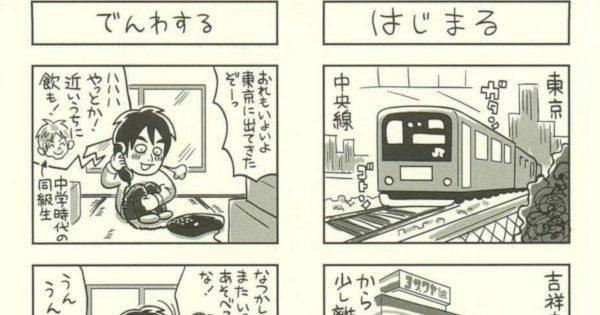 現役漫画家の「20年前、挫折まみれで上京した話」に自分を重ねてしまう…!