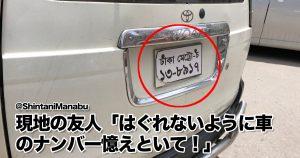 日本にいたら触れられない「海外の現地情報」に驚愕ww 8選