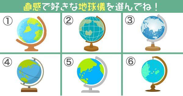 【心理テスト】好きな地球儀を選んで、あなたがグローバルな感性を持ってるかチェック!