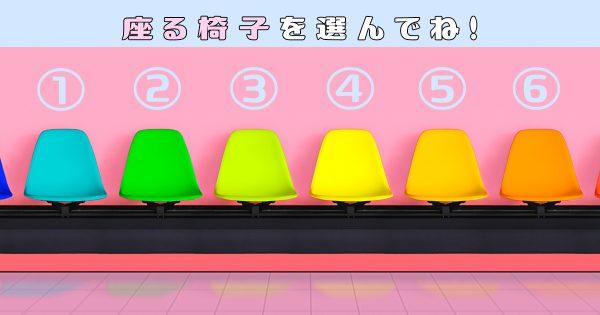 【心理テスト】カラフルな椅子から1つを選んで、あなたの性格をチェック!
