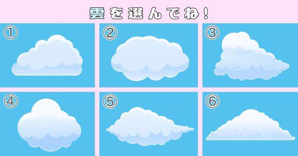 【心理テスト】直感で「何かが隠れてそうな雲」を選んでください…。