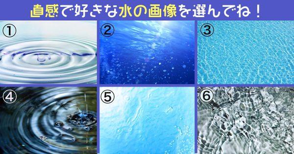 水 ピュア 心理テスト
