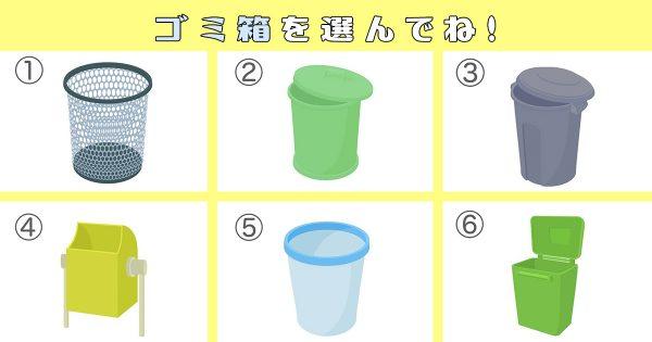 【心理テスト】選んだ「ゴミ箱」が、あなたの心の性質を明らかにします。