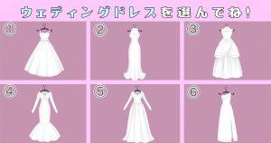 【心理テスト】あなたの性格の「どんなとこ」が好かれてる?ドレスを選んでね