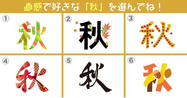 秋 別腹 心理テスト