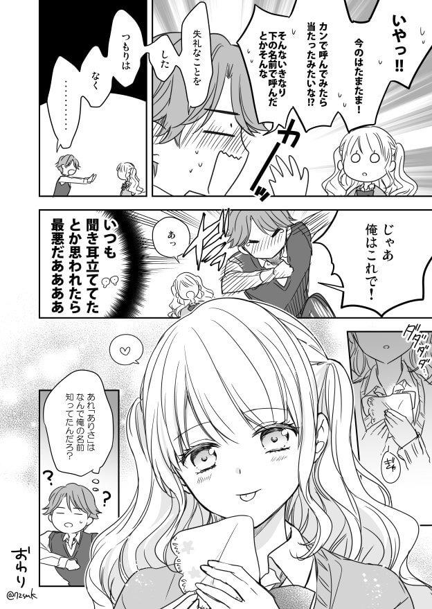 きみの名前04