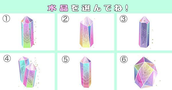 【心理テスト】直感で水晶を選ぶと、あなたの「向上心」がどんなものか判明!