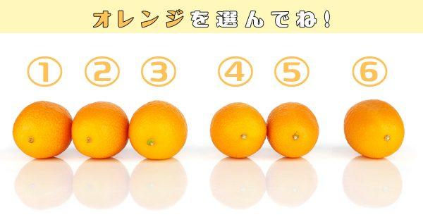 【心理テスト】手に取るオレンジはどれ?性格の「ドライさ」を暴いちゃいます