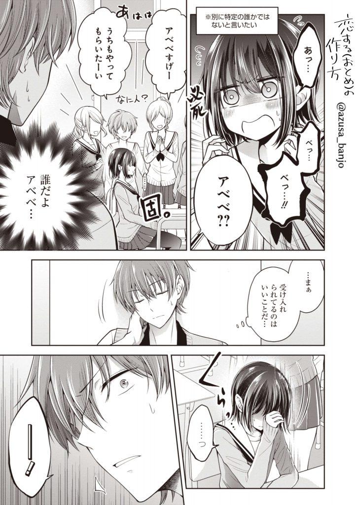 恋する(おとめ)の作り方2-3