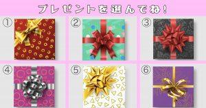 【心理テスト】どのプレゼントを選ぶ?あなたの性格が飛び出します