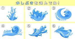 【心理テスト】直感で水しぶきを選ぶとわかる、あなたの心の潤い度