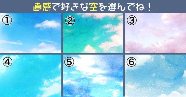 【心理テスト】直感で、空のイラストを1つだけ選んでください