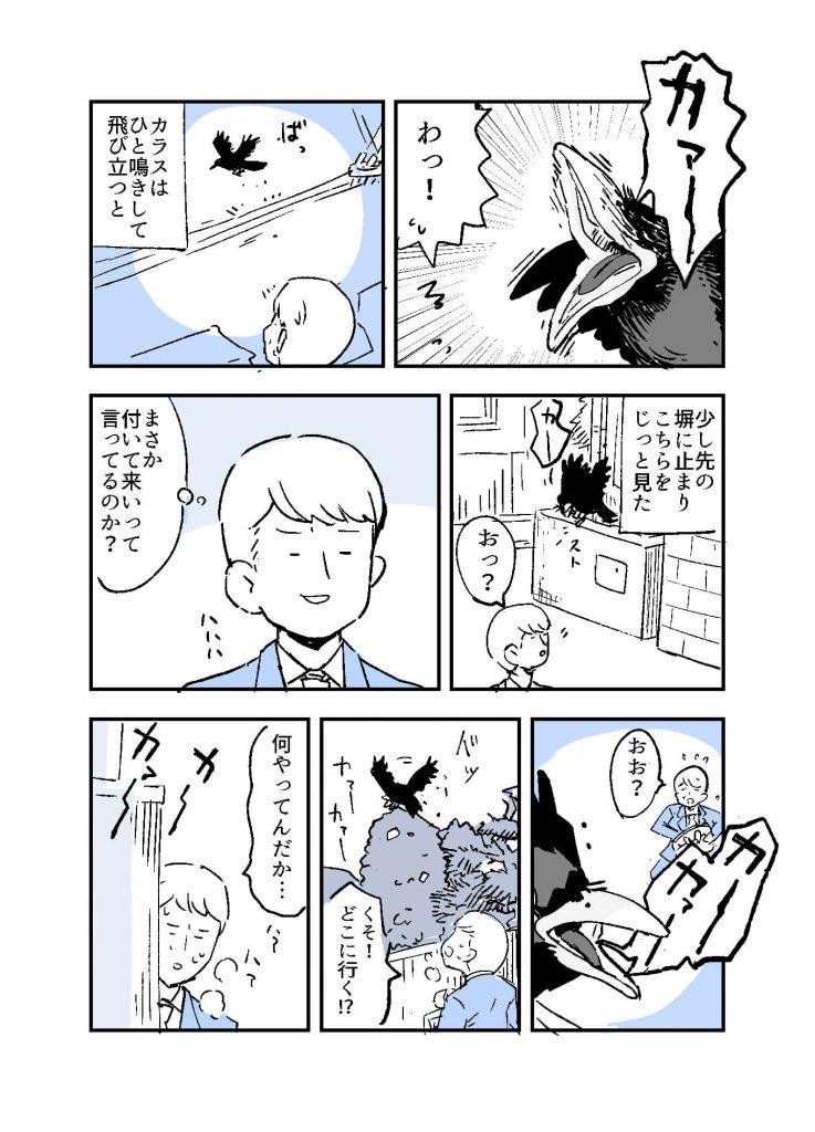 不思議な話11-3