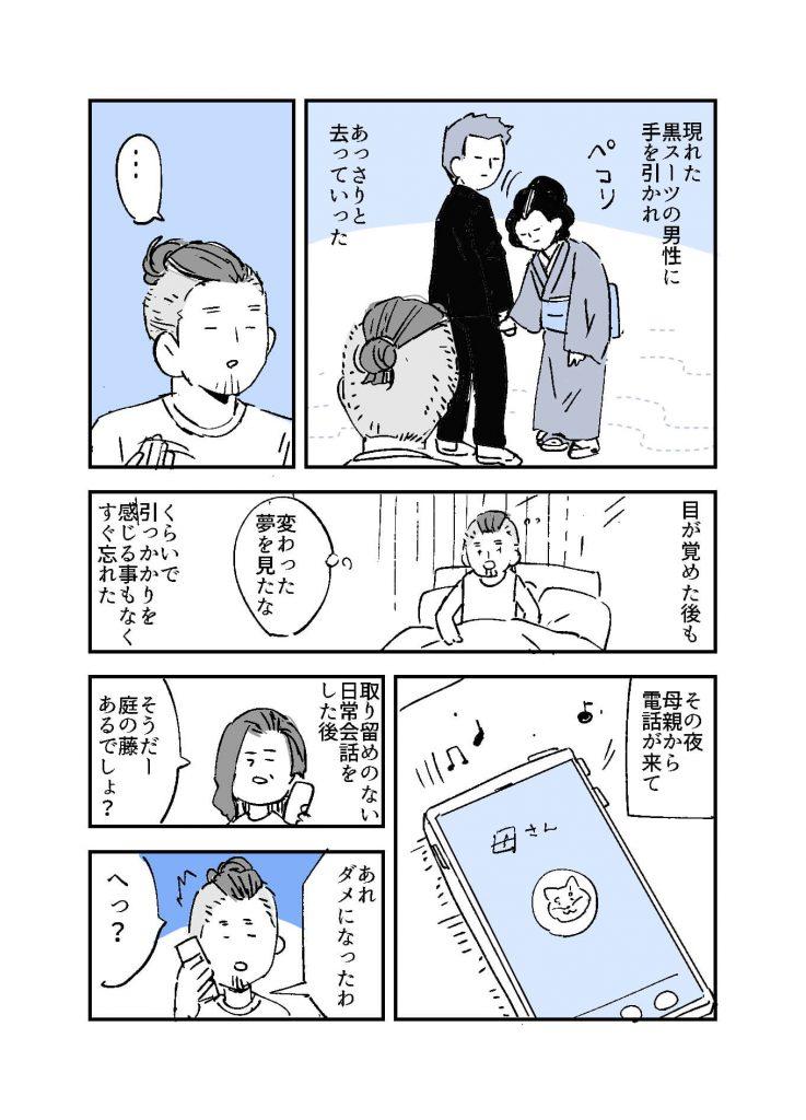 不思議な話10-3