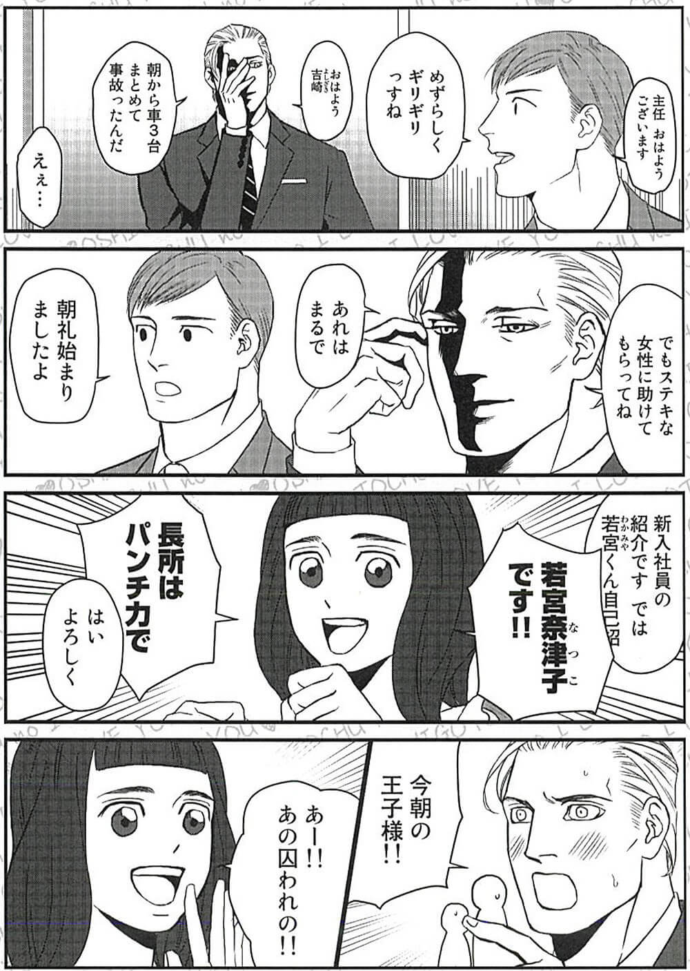 上司が新入社員に恋する漫画1-3