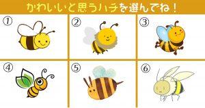 【心理テスト】可愛いと思うハチを選んでね!あなたの「甘党レベル」が判明