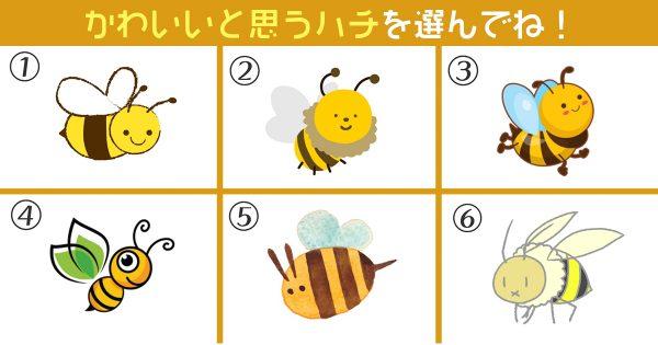 ハチ 甘いもの 甘党 心理テスト